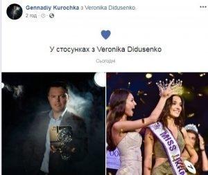 Скандал на конкурсе «Мисс Украина 2018»