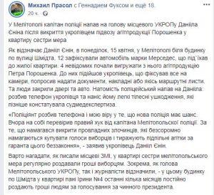 Полицейский избил УКРОПА