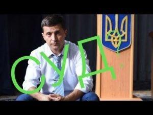 Зеленского снимают с выборов
