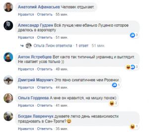 Мережаобговорюєфото Богдана