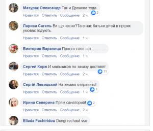 VIP-условия в колонии Зайцевой