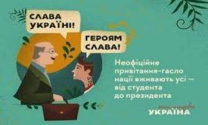 Реп про українську мову