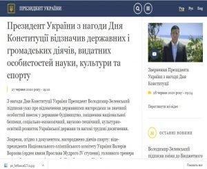 """Зеленського звинуватили в нагороджені тільки """"СВОЇХ"""""""