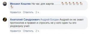 Богдан знову почав тролити хворого Разумкова