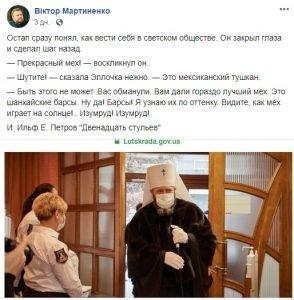 Священник з Луцька обурив всю мережу розкішною норковою шубою