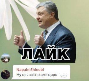 """Скандальний Гончаренко """"доколупався"""" до Зеленського"""