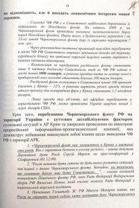СБУ начало обыски через Харьковских соглашений с РФ