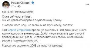 """""""Охота"""" в Киеве на российского репера Басту"""