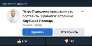 мем порошенко
