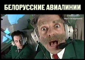 Лукашенко самолет
