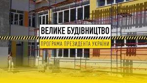 Результаты «Большого строительства» Владимира Зеленского
